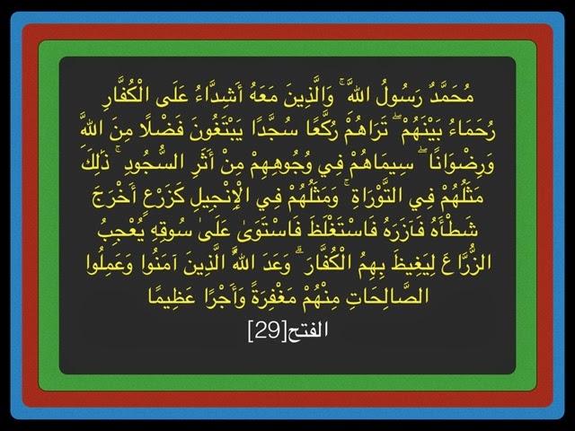 بيان آية ٢٩ من سورة الفتح من خلال أحسن البيان True Islam From Quran حقيقة الاسلام من القرآن