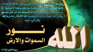 حقيقة الصلاة في كتاب الله العظيم ٣٤ True Islam From Quran