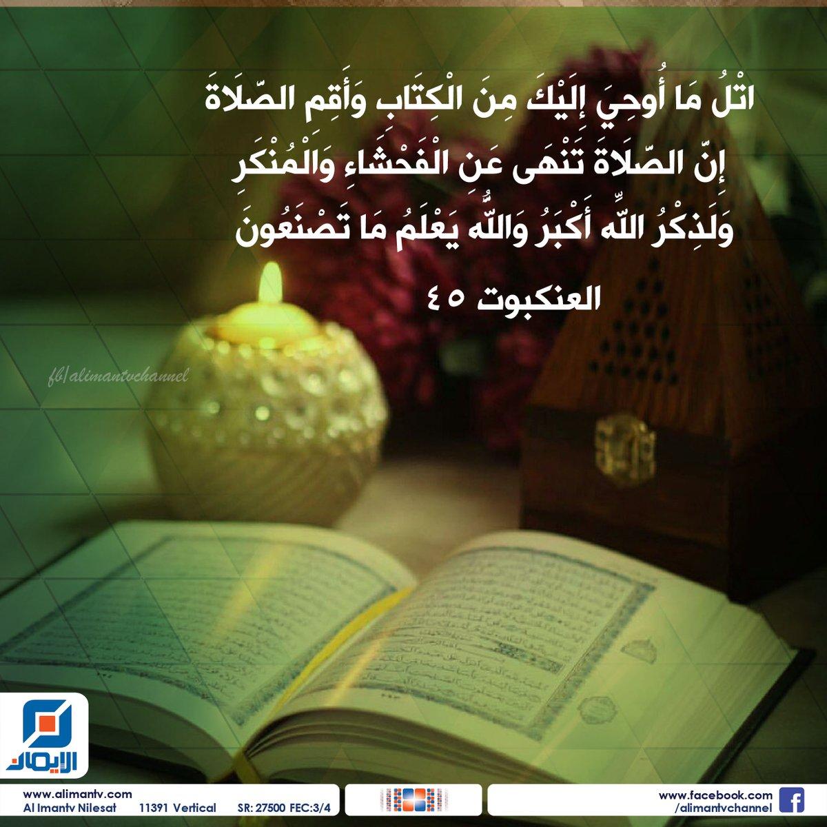 حقيقة الصلاة في كتاب الله العظيم ٢٦ True Islam From Quran حقيقة الاسلام من القرآن