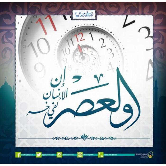 ما هو الخ س ر في آية ٢ من سورة العصر True Islam From Quran حقيقة الاسلام من القرآن