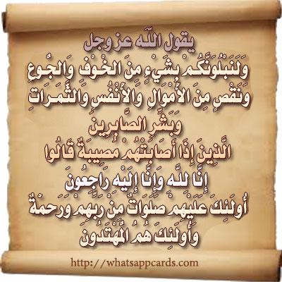 تفسير آية ١٥٥ من سورة البقرة من خلال أحسن التفسير True Islam From Quran حقيقة الاسلام من القرآن