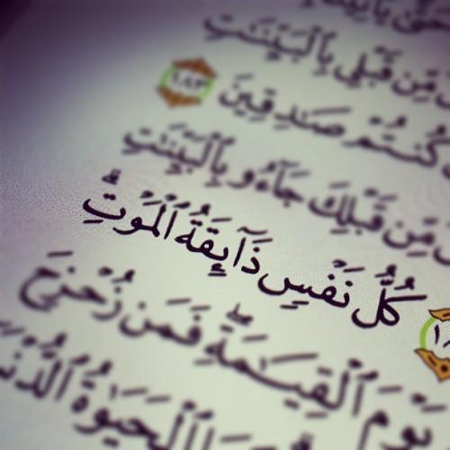 حقيقة الموت من القرءان العظيم True Islam From Quran حقيقة الاسلام من القرآن
