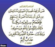 تفسير آية ٤ من سورة المجادلة من خلال أحسن التفسير True Islam From Quran حقيقة الاسلام من القرآن